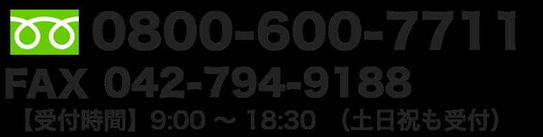 ルームズ電話番号