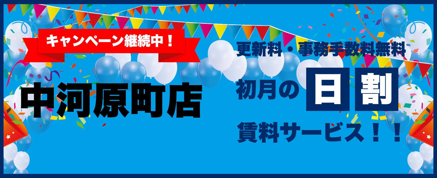 中原店キャンペーン