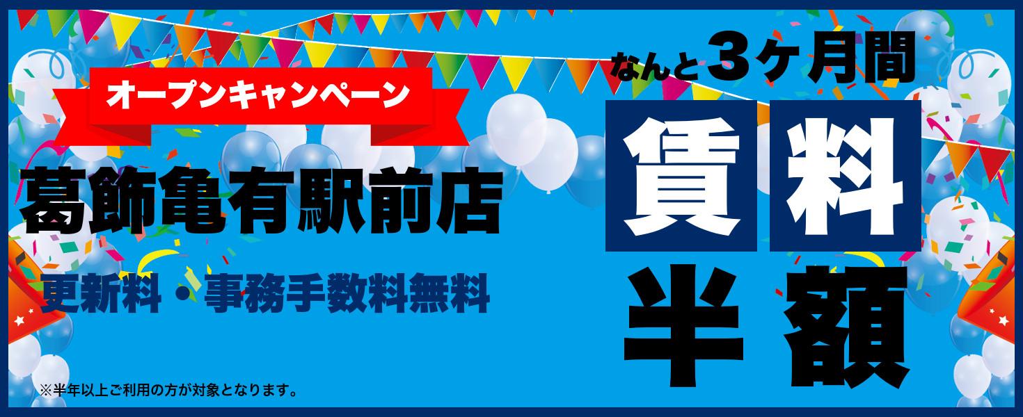 葛飾亀有駅前店キャンペーン